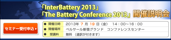 「InterBattery 2013」「The Battery Conference 2013」開催説明会