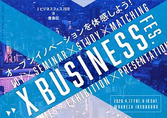 Xビジネスフェス 2020 in 豊島区